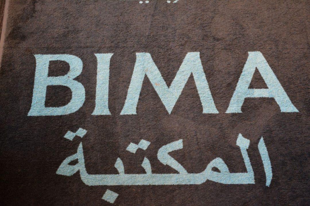 Photo du tapis d'entrée de la Bibliothèque de l'Institut du Monde d'arabe