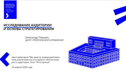 Graphique de la bibliothèque de littérature étrangère à Moscou